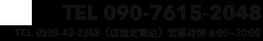 TEL 090-7615-2048